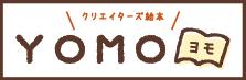 クリエイターズ絵本「YOMO」